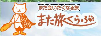 """また旅くらぶ:地域限定""""あおもり""""ご当地ツアー"""